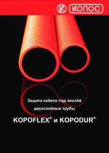 Двухстенные трубы KOPOFLEX и KOPODUR