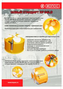 Коробка КР 64/LD