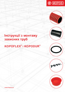 Інструкції з монтажу захисних труб KOPOFLEX® і KOPODUR®