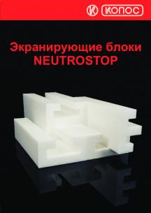 Нейтростоп