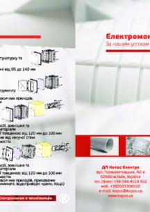 Електромонтаж в теплоізоляцію
