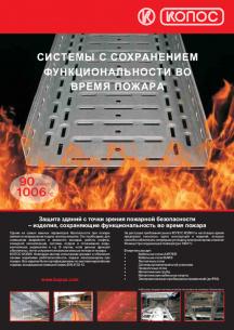 Системы с сохранением функциональности во время пожара