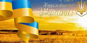 День незалежності Копос