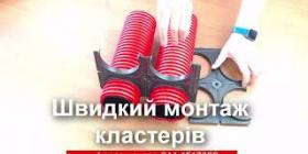 Нові розпірки для захисних труб KOPOFLEX та KOPODUR