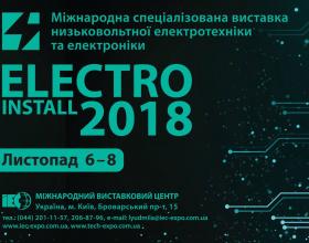 Виставка Електроінстал 2018
